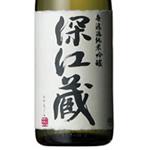 深江蔵(無濾過純米吟醸)
