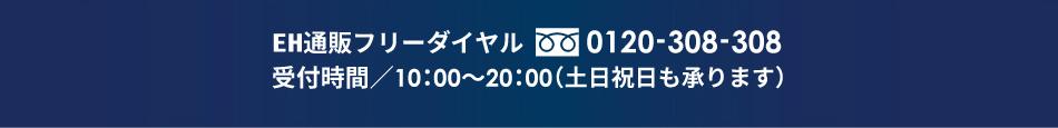 EH通販フリーダイヤル:0120-08-308